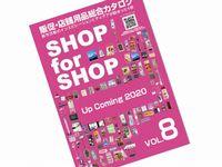 https://iishuusyoku.com/image/業界トップクラスの商品点数を誇る総合カタログを制作!ショップの活性化や売り上げアップにつながるグッズを1万5000点掲載しています!