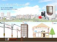 私たちが安全に電気を使えるように、送電環境を整えるための配電器材・電設資材を作っている同社。街中でも家の中でも、いたるところで同社の製品は活躍活躍しています。
