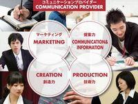 設立94年の歴史ある老舗企業!印刷業からコミュニケーションサービス業へ。デジタル印刷の技術を強みにしつつ、お客様の事業をマーケティングの視点でサポート!従来の印刷業に捉われない発展を続ける会社です。