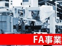 制御盤製造としては中部地区最大級の規模を誇る電気機械器具メーカーです。主にファクトリーオートメーション(工場自動化)のための電気制御盤の設計・製造、機械装置の組み付け事業をおこなっています。