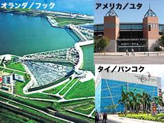 https://iishuusyoku.com/image/45ヶ所の国と地域に拠点をもち、世界中で活躍しています。特にアジア諸国のインフラ整備はこれから。同社が水のプロフェッショナルとして技術を提供していきます。