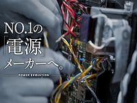 目指すは、「世界一の技術を誇る電源メーカー」になること。\