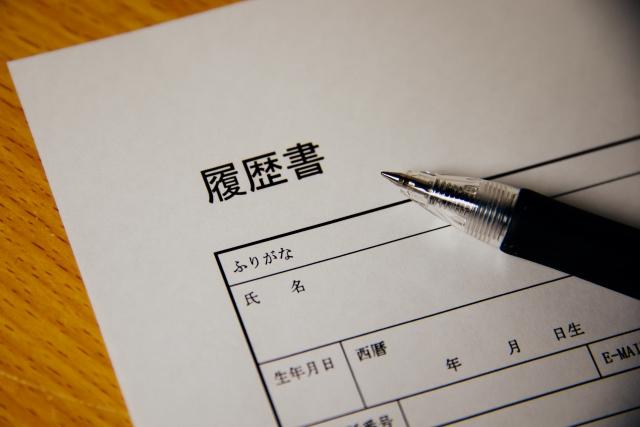 【初めての就職・転職】STEP.03 書類を作ろう