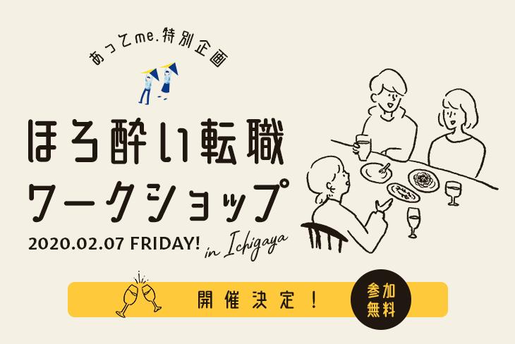 ★あってme.特別企画★ 「ほろ酔い転職ワークショップ」開催決定!!